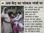 आशा कार्यकर्ता जुकाम-बुखार की मॉनिटरिंग करें, संक्रमितों को हेल्थ अफसर फोन पर सलाह दें; सभी को टेस्टिंग की ट्रेनिंग मिले|देश,National - Dainik Bhaskar