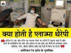 प्लाज्मा थैरेपी कोरोना के मरीजों पर कारगर नहीं, क्लीनिकल मैनेजमेंट प्रोटोकॉल से हटाया जा सकता है देश,National - Dainik Bhaskar