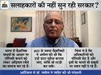 कोरोना से जंग की रणनीति तैयार करने वाले ग्रुप के चीफ थे, सरकार पर सबूतों की अनदेखी करने का आरोप लगाया|देश,National - Dainik Bhaskar