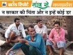 80% लोग हुए बीमार, सब में दिखे कोविड जैसे लक्षण पर किसी को नहीं मिली दवा, काढ़े से कर रहे इलाज|भिंड,Bhind - Dainik Bhaskar