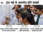 बोर्ड ने जारी किया सर्कुलर, अब 5 की बजाय 30 जून तक नंबर अपलोड होंगे; एक्सपर्ट बोले- शिक्षकों को बड़ी राहत|उत्तरप्रदेश,Uttar Pradesh - Dainik Bhaskar