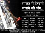 दो जहाजों तक अभी नहीं पहुंची मदद, इनमें अभी भी 495 लोग फंसे, बाकी दो से 215 को रेस्क्यू किया महाराष्ट्र,Maharashtra - Dainik Bhaskar