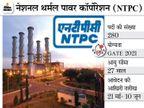 NTPC ने एग्जीक्यूटिव इंजीनियर ट्रेनी के 280 पदों पर भर्ती के लिए जारी किया नोटिफिकेशन, 21 मई से शुरू होगी आवेदन प्रक्रिया|करिअर,Career - Dainik Bhaskar