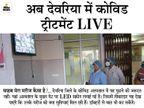 कोविड अस्पताल के बाहर लगवाई बड़ी स्क्रीन, भर्ती मरीजों से परिजन कर सकेंगे बात, ट्रीटमेंट को भी देख पाएंगे उत्तरप्रदेश,Uttar Pradesh - Dainik Bhaskar