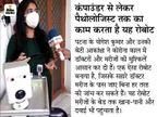 पटना के पिता-पुत्री ने बनाया मेडी रोबोट, हर तरह की जांच कर डॉक्टर के पास भेज देगा आपकी रिपोर्ट बिहार,Bihar - Dainik Bhaskar