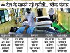 केंद्र ने सभी राज्यों को अलर्ट किया, गुजरात-राजस्थान समेत 5 राज्यों में ब्लैक फंगस महामारी घोषित; दिल्ली में भी अलग सेंटर देश,National - Dainik Bhaskar