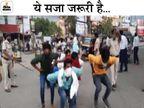सासाराम में ऑटो से घूमने निकले 12 युवकों को पुलिस ने रोका, कारण पूछा तो साधी चुप्पी; मेंढक की तरह उछलने की सजा मिली सासाराम,Sasaram - Dainik Bhaskar