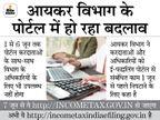 आयकर विभाग के पोर्टल में 1 से 6 जून नहीं होगी ई-फाइलिंग, 7 जून को नया पोर्टल होगा लॉन्च|बिजनेस,Business - Money Bhaskar