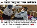 ICMR ने बताए कोरोना के साइड इफेक्ट, कहा- कोरोनावायरस की बीमारी डायबिटीज भी दे सकती है, क्योंकि ये शुगर बढ़ाती है देश,National - Dainik Bhaskar