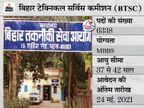BTSC ने मेडिकल ऑफिसर समेत 6338 पदों पर भर्ती के लिए मांगे आवेदन, 24 मई तक करें ऑनलाइन अप्लाई|करिअर,Career - Dainik Bhaskar