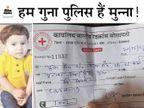 मास्क ठीक से नहीं लगाने पर कार में बैठे बच्चे पर कार्रवाई, परिवार से 100 रु. जुर्माना वसूला; रसीद में उम्र पिता की लिख दी|गुना,Guna - Dainik Bhaskar