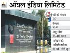 ऑयल इंडिया ने असिस्टेंट मैकेनिक समेत 119 पदों पर निकाली भर्ती, 24 मई से 22 जून तक ऑनलाइन करें अप्लाई|करिअर,Career - Dainik Bhaskar