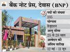 बैंक नोट प्रेस ने सुपरवाइजर समेत 135 पदों पर भर्ती के लिए मांगे आवेदन, कल खत्म होगी एप्लीकेशन प्रोसेस करिअर,Career - Dainik Bhaskar