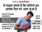 कोरोना के बाद 70% लोगों को मायोकार्डिटिस की समस्या, ये लक्षण दिखें तो खास ख्याल रखने की है जरूरत|ज़रुरत की खबर,Zaroorat ki Khabar - Dainik Bhaskar