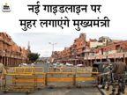 गहलोत मंत्रिपरिषद का प्रदेश में 15 दिन लॉकडाउन बढ़ाने का सुझाव; सीएम की मंजूरी के बाद नई गाइडलाइन जारी होगी|जयपुर,Jaipur - Dainik Bhaskar
