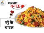 गट्टे के चावल बनाने का आसान तरीका, सिर्फ 15 मिनट में हो जाएंगे तैयार लाइफस्टाइल,Lifestyle - Dainik Bhaskar