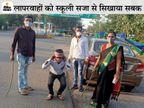 जांजगीर में लॉकडाउन में घूमने वालों को महिला तहसीलदार कान पकड़कर करवाती हैं उठक-बैठक; वसूलती हैं जुर्माना|छत्तीसगढ़,Chhattisgarh - Dainik Bhaskar