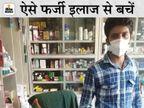 इलाज के दिए दुकान में बनाया क्लीनिक, अंदर बेड भी लगाए; पकड़ा गया तो बोला- आगे से ऐसा नहीं करूंगा|उदयपुर,Udaipur - Dainik Bhaskar