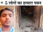 साढ़े तीन बीघा जमीन के लिए मामा-मामी और उनके तीन बच्चों को मार डाला, चीख-पुकार सुनकर भी गांव वाले बचाने नहीं आए उत्तरप्रदेश,Uttar Pradesh - Dainik Bhaskar