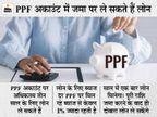 कोरोना काल में पैसों की जरूरत पड़ने पर अपने PPF पर भी ले सकते हैं लोन, इस पर कम ब्याज और आसानी से मिलता है कर्ज|बिजनेस,Business - Money Bhaskar