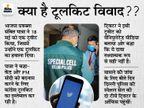 दिल्ली पुलिस के नोटिस के बाद ट्विटर के अमेरिकी अफसर एक्टिव, कंपनी बाइडेन सरकार के पास भी जा सकती है|देश,National - Dainik Bhaskar