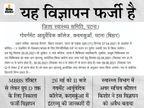 पटना में जालसाजों ने जिला स्वास्थ्य समिति के नाम से डॉक्टर से चपरासी तक की निकाली फर्जी बहाली, इंटरव्यू के लिए मांग रहे 2400 रुपए|पटना,Patna - Dainik Bhaskar