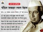 पहले प्रधानमंत्री पंडित नेहरू का निधन, 5 दिन पहले ही उत्तराधिकारी का नाम पूछने पर कहा था- मुझे नहीं लगता कि मेरी मौत जल्दी होनी है|देश,National - Dainik Bhaskar