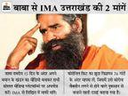 IMA उत्तराखंड ने योग गुरू पर मानहानि का केस किया; कोरोनिल बेचने के लिए एलोपैथी दवाओं के खिलाफ झूठ फैलाने का आरोप देश,National - Dainik Bhaskar