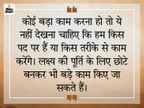 बड़े लक्ष्य के लिए अपनी योग्यता से छोटा पद स्वीकार करना पड़े तो स्वीकार कर लेना चाहिए|धर्म,Dharm - Dainik Bhaskar