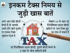 प्लॉट या मकान बेचकर हुई कमाई से दूसरी हाउस प्रॉपर्टी खरीदकर बचा सकते है इनकम टैक्स, यहां जानें इससे जुड़े नियम|बिजनेस,Business - Dainik Bhaskar