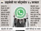 वॉट्सऐप ने कहा- गाइडलाइंस प्राइवेसी का उल्लंघन, केंद्र का जवाब- इससे यूजर पर असर नहीं, कंपनी का रवैया गलत|देश,National - Dainik Bhaskar