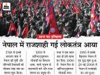 13 साल चले गृह युद्ध के बाद नेपाल में खत्म हुई 240 साल पुरानी राजशाही, पर लोकतंत्र आने के बाद भी नहीं आई स्थिरता|देश,National - Dainik Bhaskar