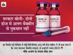 नीति आयोग के मेंबर बोले- दोनों डोज में अलग वैक्सीन से चिंता नहीं; दुनिया के कई देशों में वैक्सीन मिक्सिंग के ट्रायल चल रहे|देश,National - Dainik Bhaskar