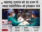 बॉम्बे हाईकोर्ट ने कहा- ब्लैक फंगस की दवाओं का उत्पादन बढ़ाएं; केंद्र सरकार ने 26 राज्यों को भेजे 80 हजार इंजेक्शन|देश,National - Dainik Bhaskar