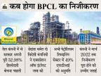 विदेशी निवेशक खरीद सकेंगे बड़ी हिस्सेदारी, कंपनी में सरकार के 52.98% शेयर बिजनेस,Business - Dainik Bhaskar