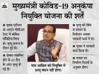 नौकरी पाने वाले को परिवार का भरण-पोषण करने के लिए शपथ पत्र देना होगा, 1 मार्च से 30 जून तक लागू रहेगी योजना|मध्य प्रदेश,Madhya Pradesh - Dainik Bhaskar