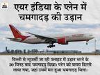 अमेरिका जा रही फ्लाइट के बिजनेस क्लास में दिखा चमगादड़, वापस दिल्ली लाकर इमरजेंसी लैंडिंग कराई गई|देश,National - Money Bhaskar