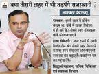 हेल्थ सेक्रेटरी ने कहा- बच्चों के लिए रेमडेसिविर के छोटे वायल ऑर्डर किए हैं, अगस्त तक ऑक्सीजन का संकट खत्म होगा, बेड भी बढ़ेंगे|राजस्थान,Rajasthan - Dainik Bhaskar