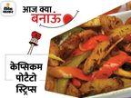 संडे स्पेशल केप्सिकम पोटैटो स्ट्रिप्स, बच्चों को भी खूब पसंद आएगी ये डिश लाइफस्टाइल,Lifestyle - Dainik Bhaskar