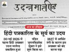 1826 में आज ही के दिन शुरू हुआ था दुनिया का पहला हिंदी अखबार, 19 महीने बाद ही करना पड़ा था बंद देश,National - Dainik Bhaskar