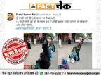 मुस्लिम महिलाओं ने फ्री राशन लेने के लिए लगाई लंबी लाइन? जानिए इस वायरल वीडियो की सच्चाई फेक न्यूज़ एक्सपोज़,Fake News Expose - Dainik Bhaskar