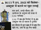 सितंबर-अक्टूबर में होंगे बचे हुए 31 मैच, शेड्यूल अभी तय नहीं, फाइनल 9-10 अक्टूबर को संभव|IPL 2021,IPL 2021 - Dainik Bhaskar