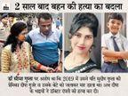 डॉक्टर की पत्नी ने सास के साथ मिलकर आरोपी की बहन और भांजे को जिंदा जलाया था,अब भाई ने दोस्त के साथ मिलकर पति-पत्नी पर बरसाईं गोलियां|राजस्थान,Rajasthan - Dainik Bhaskar