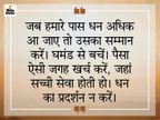 पैसों का दबाव डालकर किसी व्यक्ति से ऐसा काम न करवाएं जो वह करना नहीं चाहता है|धर्म,Dharm - Dainik Bhaskar