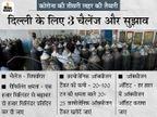 दिल्ली में तीसरी लहर और खतरनाक होने की आशंका; रोजाना 45 हजार केस और 9 हजार लोगों को हॉस्पिटल की जरूरत पड़ सकती है|देश,National - Dainik Bhaskar