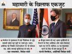 कोरोना के शुरुआती दौर में जिस तरह भारत से मदद मिली, ठीक उसी तरह अब अमेरिका भी मुश्किल वक्त में भारत का साथ देगा देश,National - Dainik Bhaskar