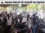 कोरोना के दौर में वेतनमान घटाने से नाराज डॉक्टरों ने सरकार से कहा- पैसे नहीं देने हैं तो बॉन्ड रद्द करें रायपुर,Raipur - Dainik Bhaskar