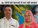 जिला प्रशासन को भेजी रिपोर्ट में ग्राम पंचायत ने युवक के साथ जिंदा महिला को भी मुर्दा बताया|नागौर,Nagaur - Dainik Bhaskar