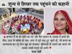 4 साल की उम्र में मां का साथ छूटा, 8वीं में पढ़ाई छूटी; आज अपने हुनर से 22 हजार महिलाओं की जिंदगी संवार रही हैं|DB ओरिजिनल,DB Original - Dainik Bhaskar