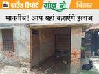 कहीं उप स्वास्थ्य केंद्रों में दो साल से ताले नहीं खुले; जो खुले हैं वहां या तो मवेशी बंधे हैं या बालू का गोदाम बना रखा है|बिहार,Bihar - Dainik Bhaskar